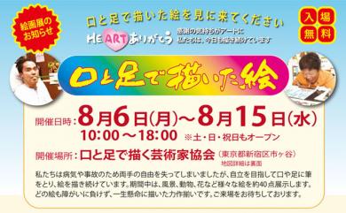 夏休み特別絵画展【口と足で描いた絵】 画家たちと交流も実施