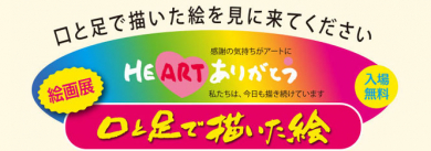 春の特別絵画展【口と足で描いた絵~HEARTありがとう~】