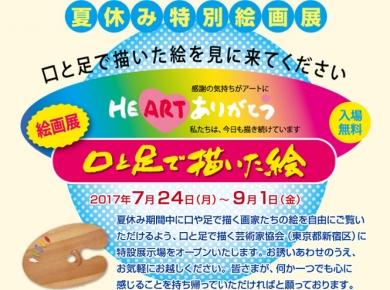 夏休み特別絵画展【口と足で描いた絵 HEARTありがとう】