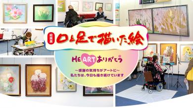 絵画展レポート 【口と足で描いた絵 HEARTありがとう】 @東京交通会館