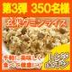 イベント「【350名様大募集!】玄米クミンライスをプレゼント★まんぷくダイエットお試し!」の画像