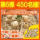 イベント「【450名様大募集!】玄米中華粥をプレゼント★まんぷくダイエットお試し!」の画像