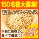 イベント「【150名様大募集!】玄米ヘンプナッツライスをプレゼント★満腹ダイエットお試し!」の画像