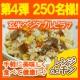 イベント「【250名様大募集!】玄米ベジタブルピラフをプレゼント★満腹ダイエットお試し!」の画像