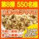 イベント「【550名様大募集!】玄米クミンライスをプレゼント★まんぷくダイエットお試し!」の画像