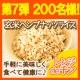 イベント「【200名様大募集!】玄米ヘンプナッツライスをプレゼント★満腹ダイエットお試し!」の画像