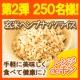 イベント「【250名様大募集!】玄米ヘンプナッツライスをプレゼント★満腹ダイエットお試し!」の画像