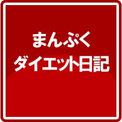 ダイエット日記 (ブログ)