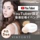 【YouTuber募集】ミネラルシルクファンデ「メイク方法動画投稿イベント!」