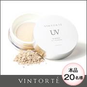 【VINTORTE】\新商品/ミネラルUVパウダーが20名に当たる♪【ブログ】