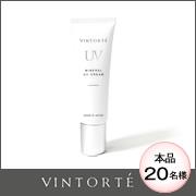 【VINTORTE】\新商品/ミネラルUVクリームが20名に当たる♪【ブログ】