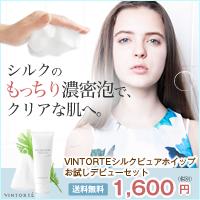 【VINTORTE】シルクピュアホイップ