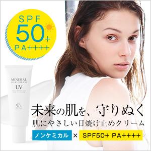 VINTORTE SPF50+PA++++ミネラルUVクリーム