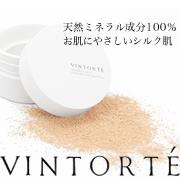 ミネラルシルクファンデーション【VINTORTE】