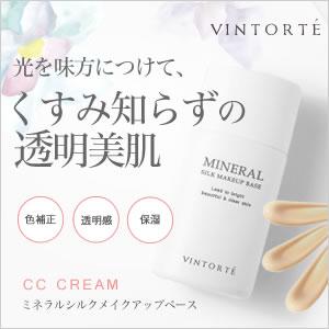 VINTORTE(ヴァントルテ)ミネラルシルクメイクアップベース