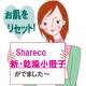 イベント「お肌をリセット!Shareco 新・乾燥小冊子がでました~ 」の画像