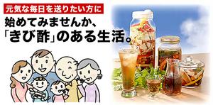 かけろまのきび酢【アイフォーレ】