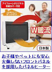 超薄型 遠赤外暖房機「アーバンホット」