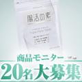 【クチコミ募】『腸活の素 トリプルフローラ・タブレット』20名にプレゼント♪/モニター・サンプル企画