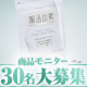 イベント「新発売!!『腸活の素 トリプルフローラ・タブレット』 モニター30名様募集♪」の画像