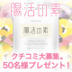 イベント「【クチコミ大募集】『腸活の素 トリプルフローラ・タブレット』50名にプレゼント♪」の画像