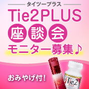 【7/27夜・東京】話題のエイジングケア「Tie2PLUS」座談会 参加者募集★