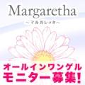 【200名様】 オールインワンゲル新製品(1週間分)先行モニター募集!/モニター・サンプル企画