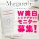 イベント「【限定5名様】 ブログ顔出し投稿募集☆オールインワンゲル&ナイトクリーム☆」の画像