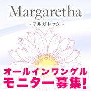 【200名様】 オールインワンゲル新製品(1週間分)先行モニター募集!