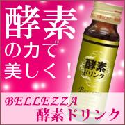 管理栄養士監修★Bellezza酵素ドリンク!手軽にダイエット!