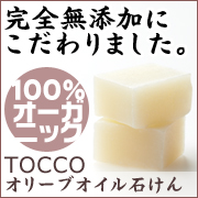 完全無添加【100%オーガニック】Toccoオリーブオイル石けん