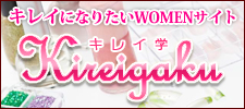 日本最大の美容ポータルサイト【キレイ学】