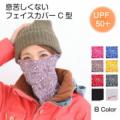 【スノボ・スキー愛好者】「フェイスカバー」のモニターさん10名募集♪/モニター・サンプル企画