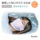 イベント「【インスタ投稿・10名様】息苦しくない「おやすみマスク」 モニター募集!」の画像