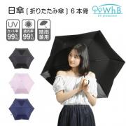 【Instagram投稿★3名様】日傘(折りたたみ傘)のモニター募集♪