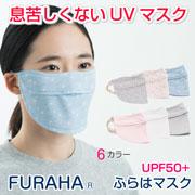 「息苦しくないUVマスク モニター募集」の画像、ホワイトビューティー株式会社のモニター・サンプル企画
