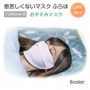 「【インスタ投稿・10名様】息苦しくない「おやすみマスク」 モニター募集!」の画像、ホワイトビューティー株式会社のモニター・サンプル企画