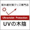 楽天ショップ【UVの木陰】紫外線対策グッズ
