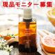 イベント「【30名募集】100%天然の頭皮ケアシャンプーharu kurokamiスカルプ」の画像
