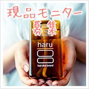 【50名募集】100%天然の頭皮ケアシャンプーharu黒髪スカルプ・プロお試し