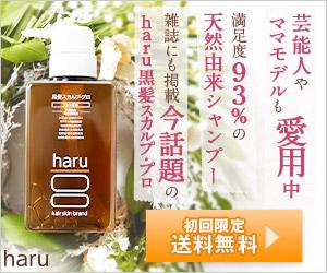 美しい髪は頭皮ケアで生まれる「haru黒髪スカルプ・プロ」