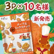 【美実PLUS】新発売!メープルミックスナッツ3個セット ブログモニター10名様
