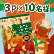 【美実PLUS】新発売!トムヤムカシューナッツ3個セット ブログモニター10名様