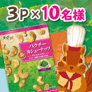 【美実PLUS】新発売!パクチーカシューナッツ3個セット ブログモニター10名様