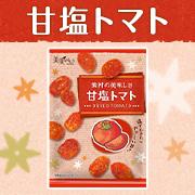 【美実PLUS】「甘塩トマト」