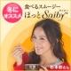 イベント「【キューサイ】新商品 温めて食べるスムージー「ほっとSaiby」モニター50名様」の画像