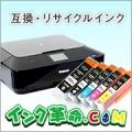 インクジェットプリンターで写真を綺麗に印刷しよう!高品質互換インクセット/モニター・サンプル企画