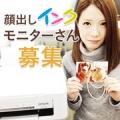 写真を綺麗印刷!高品質互換インクセット顔出しモニターさん10名募集!