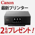 【Canon最新プリンターなど】32名様に!年賀状に最適なモニターイベント開催/モニター・サンプル企画