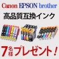 【写真印刷に最適!】インク革命.COMの高品質互換インクモニター7名募集/モニター・サンプル企画